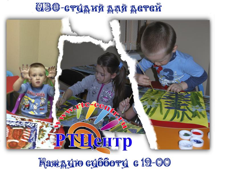 ИЗО-студия для детей